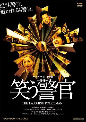 笑う警官 [DVD]