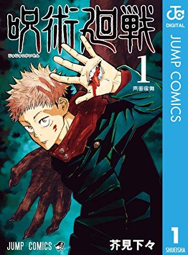 呪術廻戦 1 (ジャンプコミックスDIGITAL)