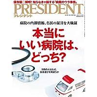 PRESIDENT(プレジデント)18/12/31号 (本当にいい病院は、どっち?)