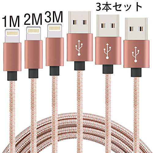 【3本セット/1M+2M+3M】iPhoneケーブル Jayuer ライトニングUSBケーブル 急速充電 USB充電データ転送ケーブル iPhone 7 / 7 Plus / 6s / 6s Plus / 6 / SE / iPad Air / Mini - ピンクゴールド
