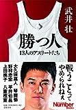 勝つ人 13人のアスリートたち (Sports graphic Number books) -