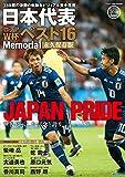 日本代表ロシアW杯ベスト16Memorial 永久保存版(フットボール批評増刊)