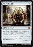 マジック:ザ・ギャザリング(MTG) パラドックス装置(神話レア) / 霊気紛争(日本語版)シングルカード AER-169-M