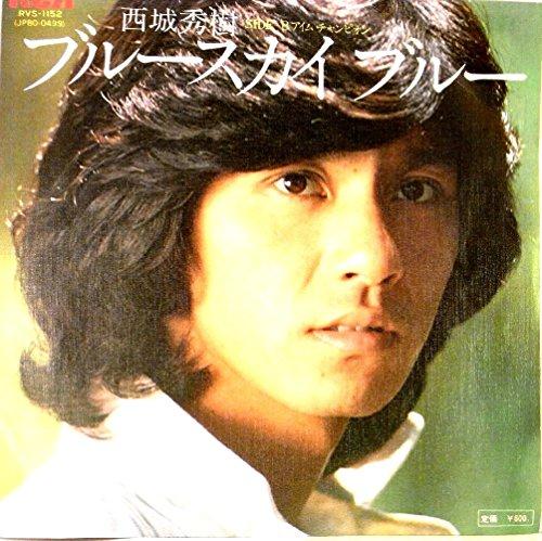 【EP】1978年 西城秀樹「ブルースカイ ブルー/アイム チャンピオン」【検:音飛無】
