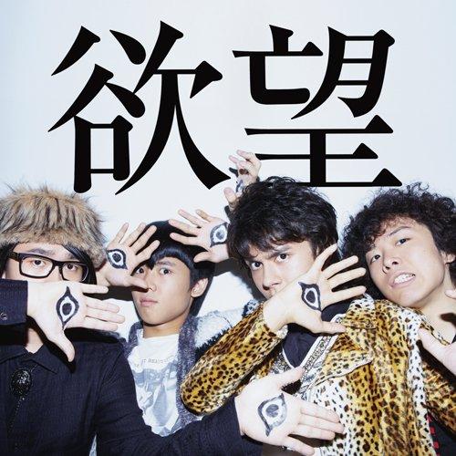 欲望(初回生産限定盤)(DVD付)