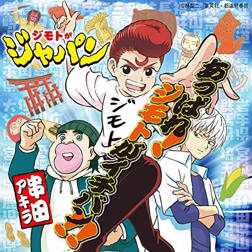 TVアニメ『ジモトがジャパン』主題歌 「あっぱれ! ジモトがイチバン!!」