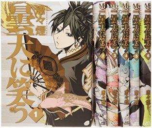 曇天に笑う コミック 全6巻完結セット (アヴァルスコミックス)