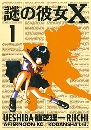謎の彼女X(1) (アフタヌーンコミックス)