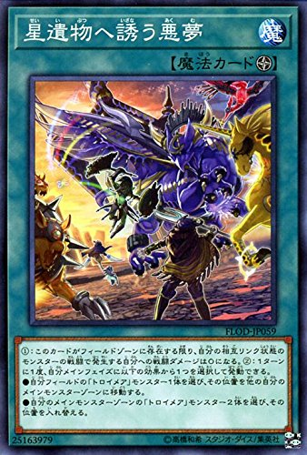 星遺物へ誘う悪夢 ノーマル 遊戯王 フレイムズ・オブ・デストラクション flod-jp059