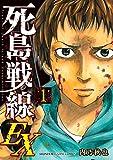 死島戦線EX(1) (マンガボックスコミックス)