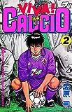 VIVA! CALCIO(2) (月刊少年マガジンコミックス)