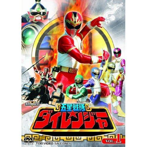五星戦隊ダイレンジャー DVD全5巻セット