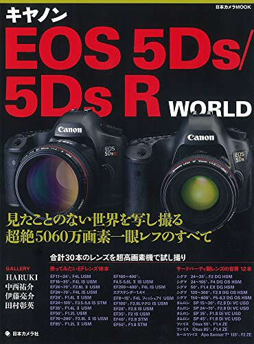 キヤノンEOS 5Ds/5DsR WORLD―見たことのない世界を写し撮る超絶5060万画素一眼レフのすべて (日本カメラMOOK)