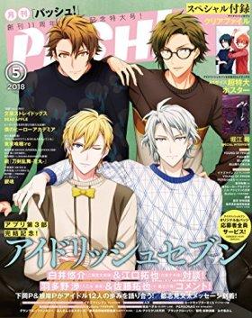 PASH! 2018年 05月号 [雑誌] PASH!