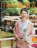 日本の結婚式 No.25 (生活シリーズ)