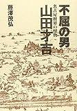 不屈の男―名古屋財界の怪物山田才吉