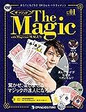 ザ・マジック 創刊号 [分冊百科] (DVD・マジックアイテム付)