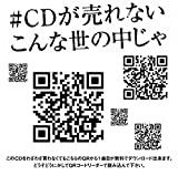 #CDが売れないこんな世の中じゃ<シングルVer.>