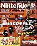 Nintendo DREAM 2018年12月号 [雑誌]