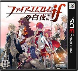 ファイアーエムブレムif 白夜王国 - 3DS