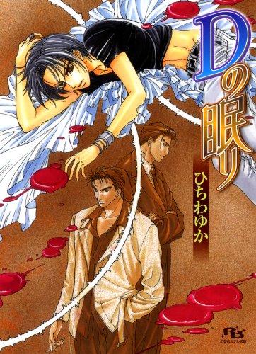 Dの眠り [TOKYOジャンクシリーズ] (幻冬舎ルチル文庫)