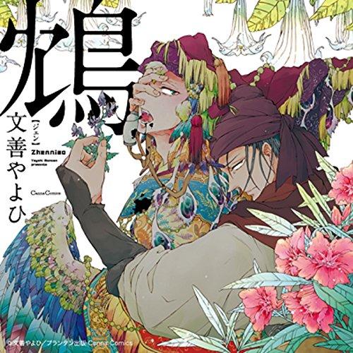 【Amazon.co.jp限定】鴆 -ジェン- (オリジナルブロマイド付)