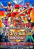 4週連続スペシャル スーパー戦隊最強バトル! ! [DVD]