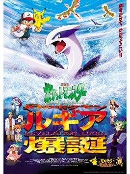 劇場版ポケットモンスター「幻のポケモン ルギア爆誕」「ピカチュウたんけんたい」