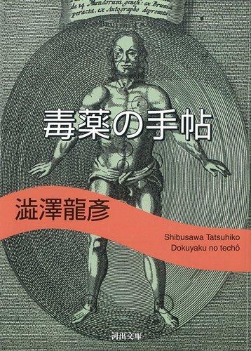 毒薬の手帖 (河出文庫 し 1-6 澁澤龍彦コレクション)
