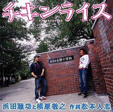 「松本人志 チキンライス」の画像検索結果