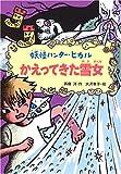 かえってきた雪女 (妖怪ハンター・ヒカル (3))