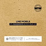 LINEモバイル データSIMSMS付きエントリーパック ナノ/マイクロ/標準SIMカウントフリー・iPhone/Android共通・ドコモ対応 LMN-AMA01