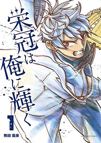 栄冠は俺に輝く 1 (裏少年サンデーコミックス)