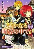遙かなる時空の中で6(1) (ARIAコミックス)