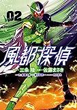 風都探偵(2) (ビッグコミックス)