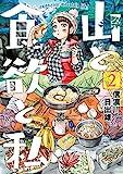 山と食欲と私 2巻 (バンチコミックス)