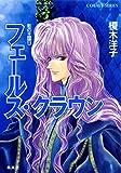 影の王国9 フェールス・クラウン (集英社コバルト文庫)