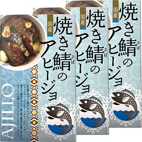 【国内産】焼き鯖のアヒージョ 100g×3缶セット 銚子港水揚げ