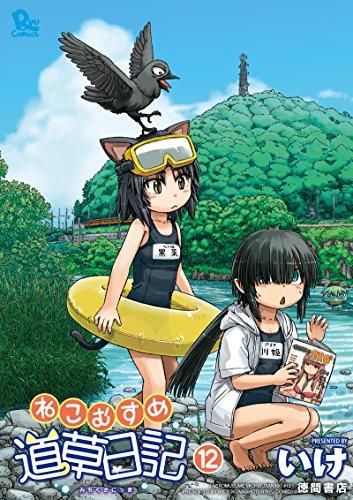 ねこむすめ道草日記(12) (RYU COMICS)