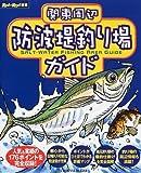 関東周辺防波堤釣り場ガイド (Rod and Reel選書)