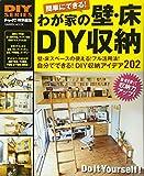 DIYシリーズ わが家の壁・床DIY収納 (Gakken Mook DIY SERIES)