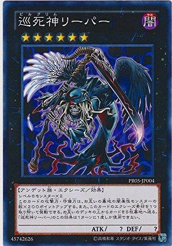 遊戯王 巡死神リーパー PR05-JP004 ノーマル