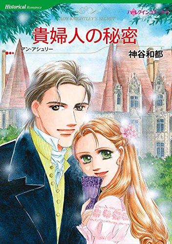 ヒストリカル・ロマンス テーマセット vol.9 ヒストリカル・ロマンス テーマセット (ハーレクインコミックス)