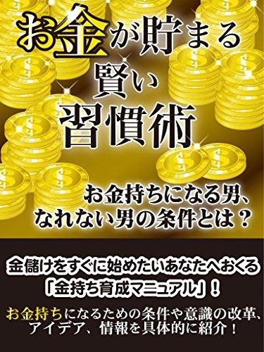 お金が貯まる賢い習慣術 (SMART BOOK)