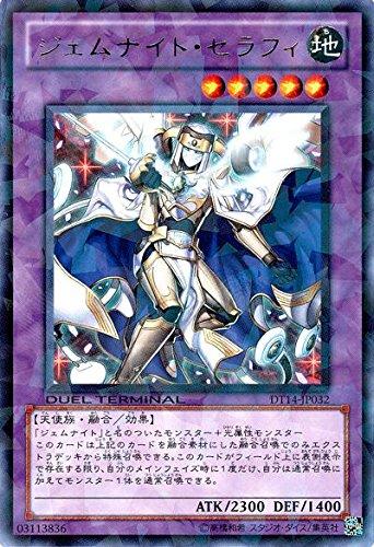 遊戯王 ジェムナイト・セラフィ DT14-JP032 レア