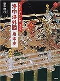 洛中洛外図 舟木本 (アートセレクション)