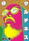サルチネス(4) (ヤングマガジンコミックス)