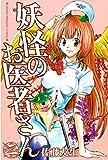 妖怪のお医者さん(2) (週刊少年マガジンコミックス)