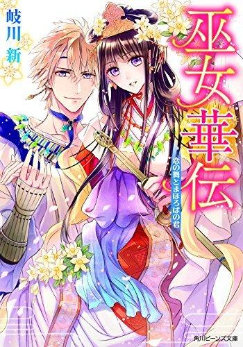 巫女華伝 恋の舞とまほろばの君 (角川ビーンズ文庫)