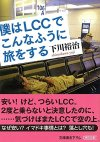 僕はLCCでこんなふうに旅をする (朝日文庫)